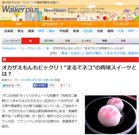 【メディア掲載】小野玉川堂 小野さんの肉球羽二重餅がまたまた紹介されています!