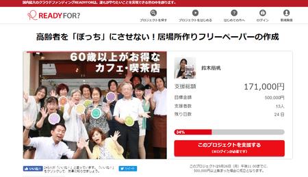 高齢者を「ぼっち」にさせない!居場所作りフリーペーパーを創刊したい!看護師 鈴木扇帆さんのチャレンジ