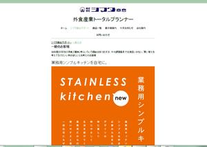 シマダ商会×インテリアコーディネーター 鈴木貴子/プロ仕様のステンレスキッチンを個自宅向けに販売開始します