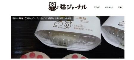 小野玉川堂 小野さんの「肉球羽二重餅」が猫ジャーナルに掲載されました!