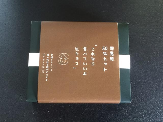 【新商品開発】和菓子の福寿園さんバレンタイン向け糖質制限生チョコ販売開始