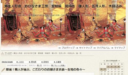 岡崎の老舗人形店「粟生人形店」の粟生真一さん ビジネスブログでも職人のこだわりが満載!