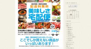 食品・日用品を即日お届け!創業140年老舗の井沢屋さんの新サービス