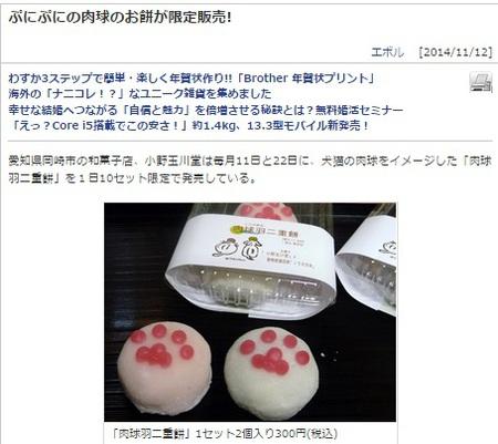 【メディア掲載】肉球羽二重餅がネットニュースに次々と!小野玉川堂 小野さんのチャレンジ