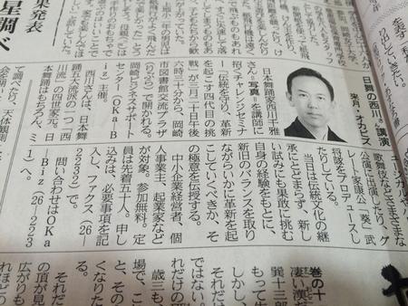 【メディア掲載】第15回チャレンジセミナー・日本舞踊家 西川千雅氏登場!『伝統を守り、革新を起こす4代目の挑戦』