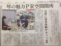 桜満開の岡崎城近くに琴の音色に触れられる癒しの空間がオープン!/メディアにも掲載