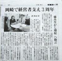 【メディア掲載】10月25日讀賣新聞『 岡崎で経営者支え3周年 』