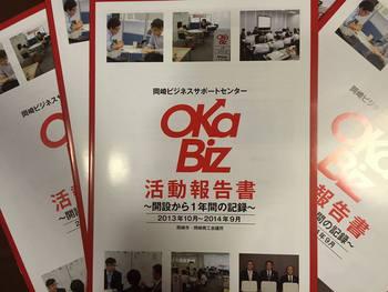 OKa-Biz開設1年目の報告書が完成・ダウンロードできます
