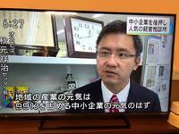 NHKほっとイブニングでオカビズを特集頂きました~相談者も登場したよ。 2016/11/10 17:23:55