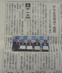 【メディア掲載】OKa-Biz×名古屋銀行×蒲郡信用金庫の連携締結式 テレビ・新聞で紹介されました
