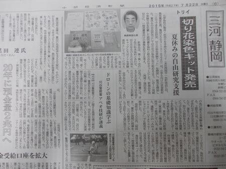 【メディア掲載】小学生向け夏休みの自由研究支援「切り花染色キット」新発売!!