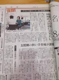 【メディア掲載】朝日新聞・副センター長・髙嶋のインタビュー記事「地域の人の役に立ちたい」