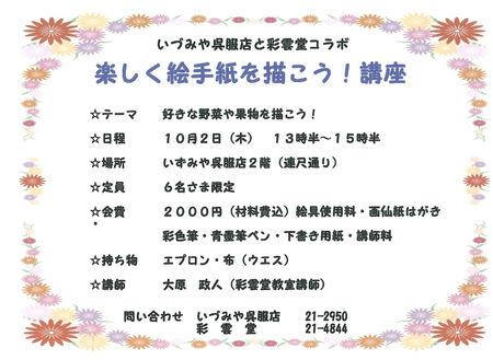 いづみや呉服店の野川さんと彩雲堂の山田さんによるコラボ講座を開催!