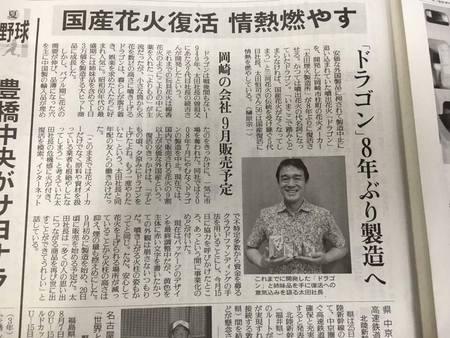 【メディア掲載】純国産の噴出花火「ドラゴン」復活プロジェクト!太田煙火さんのチャレンジ