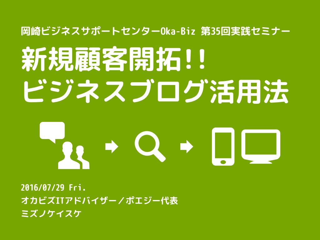 資料共有☆無料でブログ集客する講座(7/29)ITアドバイザー水野が担当しました
