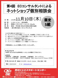 OKa-Biz x 楽天 第4回ネットショップ個別相談会