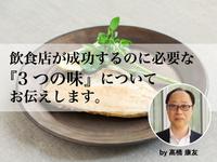 飲食店が成功するのに必要な「3つの味」とは? 飲食店創業・開業の成功レシピ 2016/12/08 15:27:10