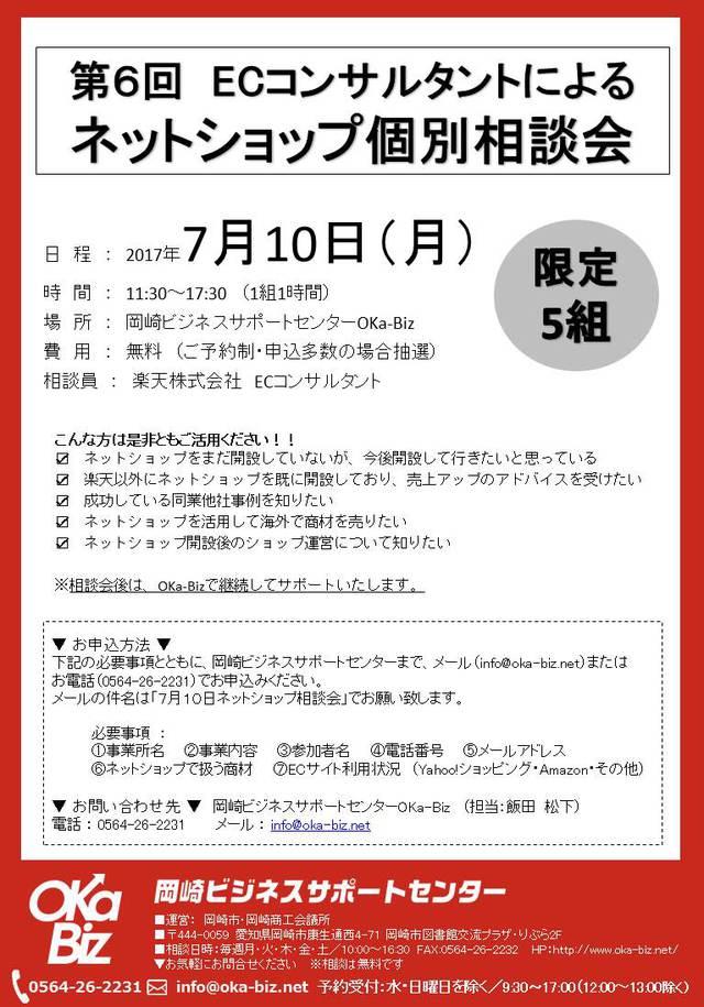 OKa-Biz x 楽天 第6回ネットショップ個別相談会