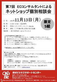 OKa-Biz x 楽天 第7回ネットショップ個別相談会 2017/10/03 17:13:08