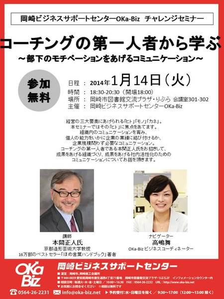 20140114本間正人氏