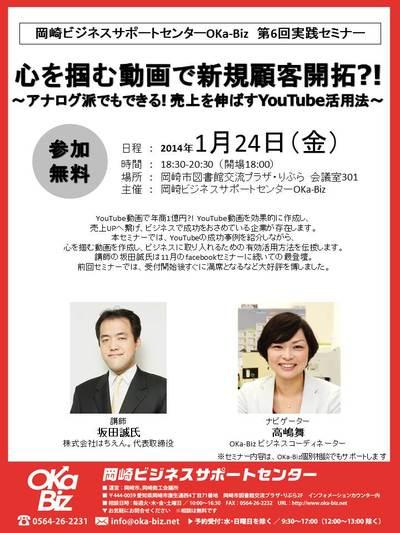 20140124坂田誠氏