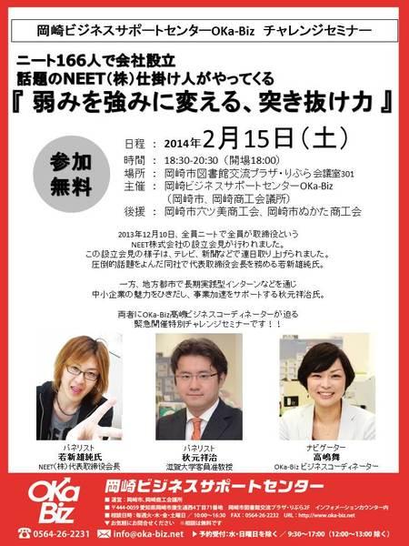 緊急特別開催チャレンジセミナー・話題のニート仕掛け人 若新雄純氏