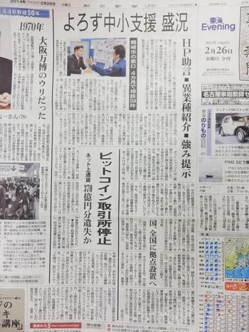 2月2日朝日新聞夕刊「よろず中小支援 盛況」掲載頂きました