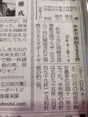 4月5日東海愛知新聞「半年で相談595件」
