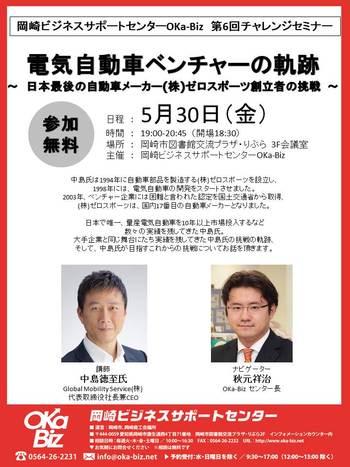 第6回チャレンジセミナー『電気自動車ベンチャーの軌跡』 講師:中島徳至氏 申込み受付開始しました