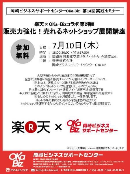 第14回実践セミナー・楽天×OKa-Bizコラボ第2弾!! 『販売力強化!売れるネットショップ展開講座』 受付開始