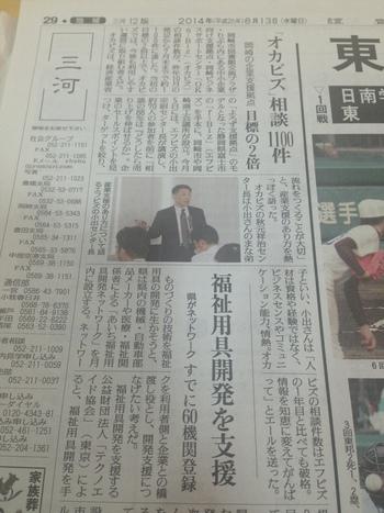 【メディア掲載】8月13日読売新聞・オカビズ相談1100件・f-Biz小出さんセミナー掲載