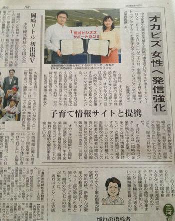 【メディア掲載】8月29日中日新聞・オカビズ女性へ発信強化