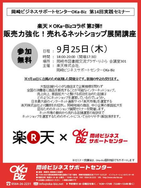 台風延期分開催決定!! 第14回実践セミナー・楽天×OKa-Bizコラボ「売れるネットショップ展開講座」