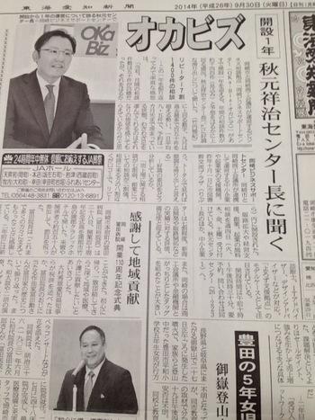 【メディア掲載】9月30日東海愛知新聞1面トップ!!開設1周年記念特集