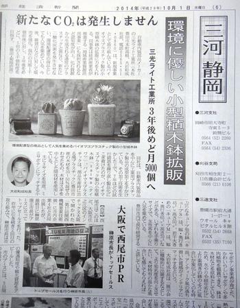 【メディア掲載】三光ライト工業所・環境に優しい小型植木鉢拡販