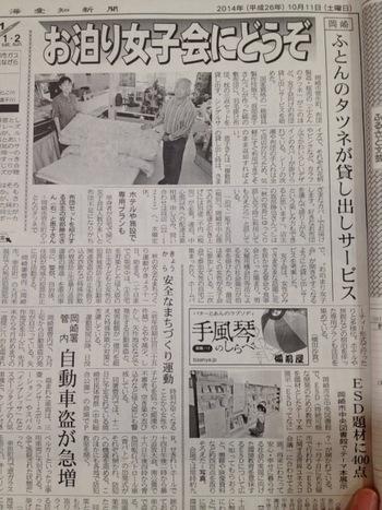 【メディア掲載】ふとんのタツネさん・女子会用ふとんの貸し出しサービススタート!!