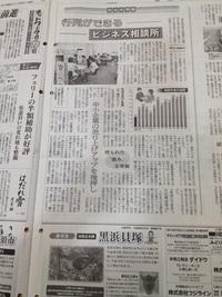 【メディア掲載】「行列ができるビジネス相談所」公明新聞に掲載されました