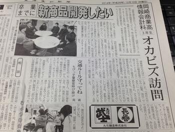 【メディア掲載】岡崎商業高校・生徒のチャレンジ・岡崎の老舗ショッピングセンター シビコと連携して新商品企画