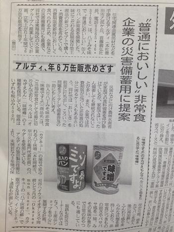 【メディア掲載】ご当地非常食「味噌ですよ(ミソですよ)」で新境地展開、アルディの首藤さん
