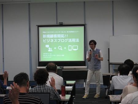 【セミナー開催レポート】最短・最小の労力で集客するビジネスブログ活用セミナー