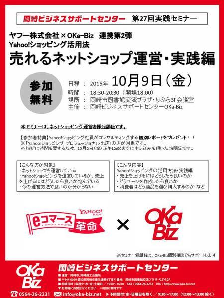 第27回実践セミナー・Yahoo!ショッピング活用法~ 売れるネットショップ運営・実践編 ~