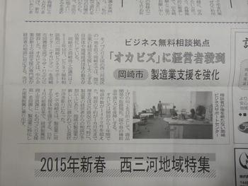 1月9日中部経済新聞「ビジネス無料相談拠点 『オカビズ』に経営者殺到」