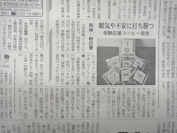 【メディア掲載】自家焙煎珈琲ショップ 樹の香・受験応援コーヒー「合格カップオンコーヒー」発売中