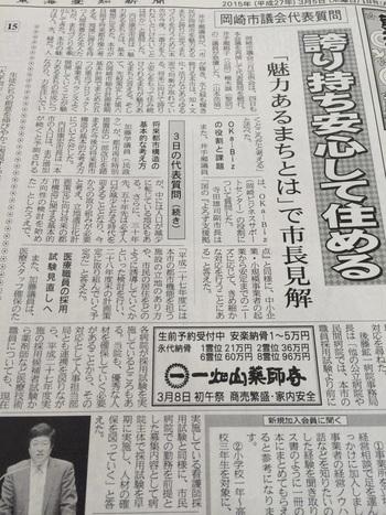 【メディア掲載】3月5日東海愛知新聞・議会でもOKa-Bizが話題に!!