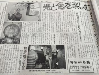 【メディア掲載】光のペーパーアート・ローズウィンド教室Onde~オンド~の内水さん