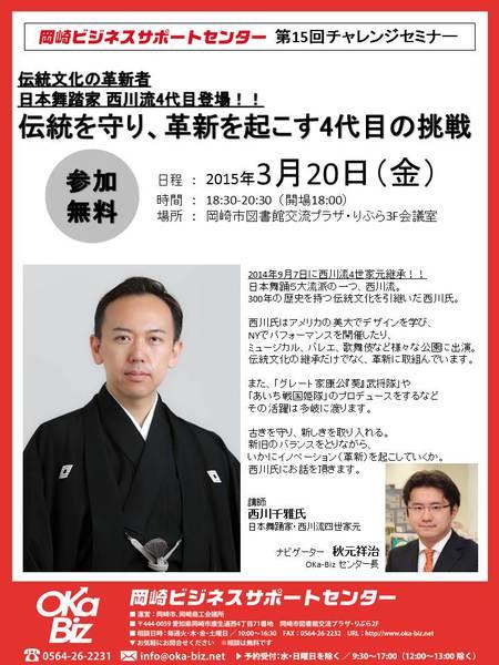チャレンジセミナー・伝統文化の革新者・日本舞踊家 西川流4代目家元登場 『伝統を守り、革新を起こす4代目の挑戦』
