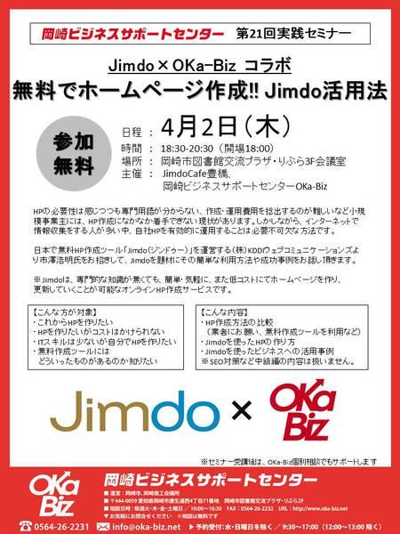 実践セミナー・無料でホームページ作成!! Jimdo活用法
