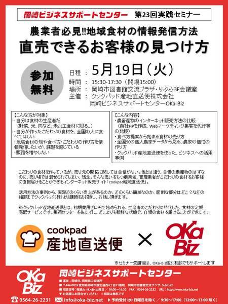 cook pad(クックパッド)活用法『 農業者必見!!地域食材の情報発信方法~直売できるお客様の見つけ方~ 』