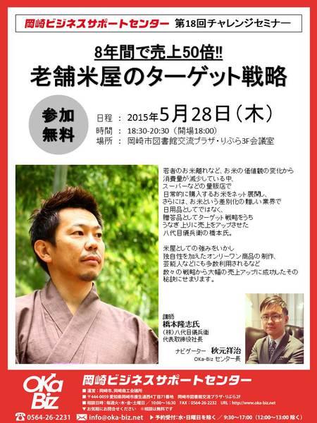 京都の老舗米屋・八代目儀兵衛・橋本さん登場 『 8年間で売上50倍!!老舗米屋のターゲット戦略 』