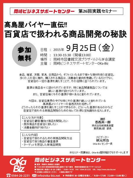第26回実践セミナー『 髙島屋バイヤー直伝!!  百貨店で扱われる商品開発の秘訣 』